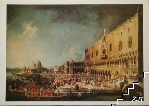 Каналетто. Прием французского посла в Венеции