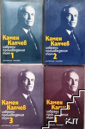 Избрани произведения в четири тома. Том 1-4