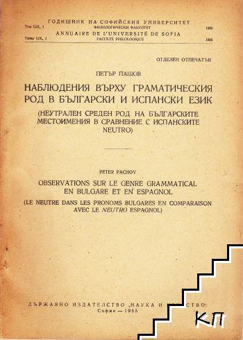 Наблюдения върху граматическия род в български и испански език