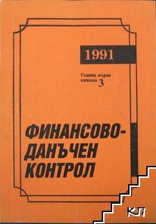 Финансово-данъчен контрол. Кн. 3 / 1991