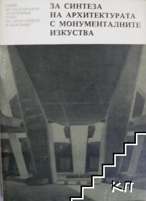 За синтеза на архитектурата с монументалните изкуства
