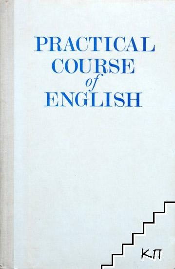 Practical Course of English. Third Year