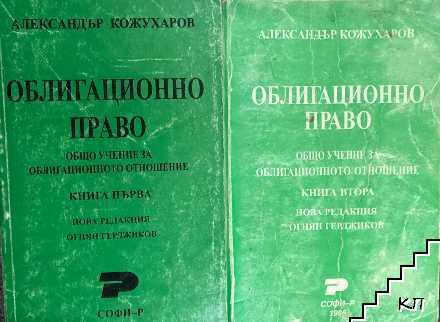 Облигационно право. Книга 1-2