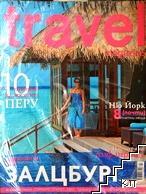 Travel. Бр. 31 / август-септември 2010