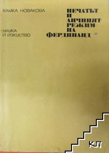 Печатът и личният режим на Фердинанд
