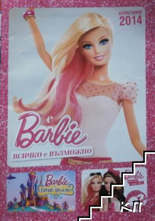 Barbie. Есен - зима / 2014