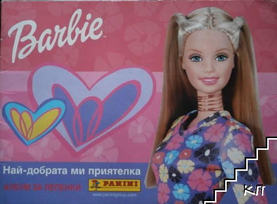 Barbie. Най добрата ми приятелка