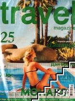 Travel. Бр. 43 / август-септември 2013
