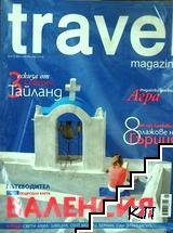 Travel. Бр. 42 / април-май 2013