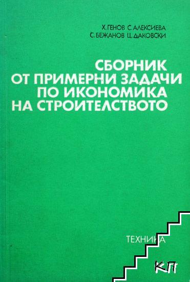 Сборник от примерни задачи по икономика на строителството