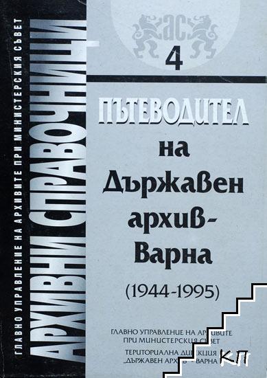 Пътеводител на Държавен архив - Варна (1944-1995)