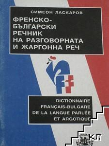 Френско-български речник на разговорната и жаргонна реч
