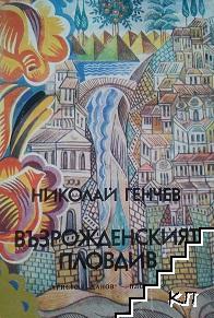 Възрожденският Пловдив