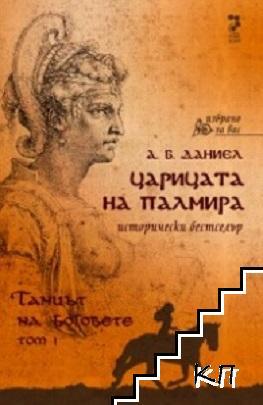 Царицата на Палмира. Книга 1: Танцът на боговете