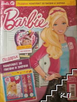 Barbie. Бр. 10 / 2014