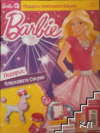 Barbie. Бр. 11 / 2014