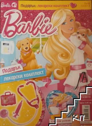 Barbie. Бр. 13 / 2013