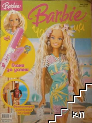 Barbie чаровница. Бр. 7 / 2006