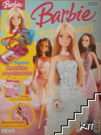 Barbie чаровница. Бр. 8 / 2006