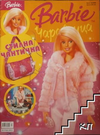 Barbie чаровница. Бр. 13 / 2006