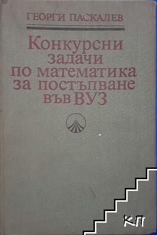 Конкурсни задачи по математика за постъпване във ВУЗ (1945-1986)