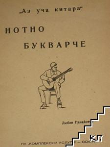 Аз уча китара: Нотно букварче