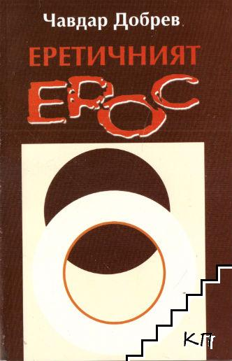 Еретичният Ерос