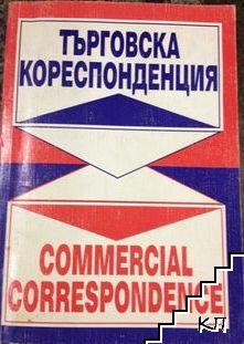 Търговска кореспонденция / Commercial correspondence
