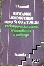 Дизелови локомотиви серия 51-00 и ТЭМ 2Б