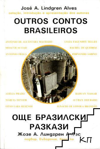Outros contos brasileiros / Още бразилски разкази