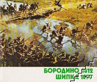 Бородино 1812. Шипка 1987