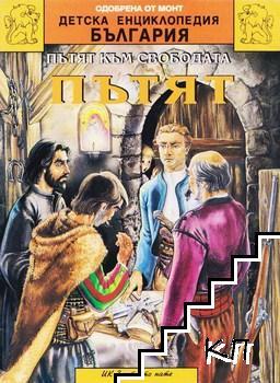Детска енциклопедия България: Пътят към свободата. Част 1: Пътят