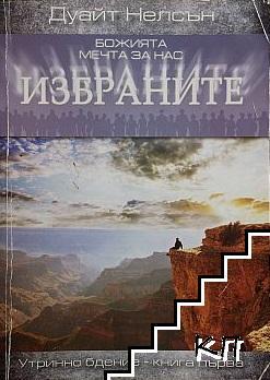 Божията мечта за нас избраните. Книга 1