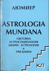 Astrologia mundana. Световна астросоциология. Бизнес астрология в три книги. Том 2: Астрология