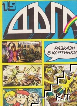 Дъга. Разкази в картинки. Бр. 15 / 1984