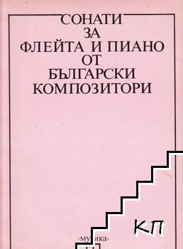 Сонати за флейта и пиано от български композитори