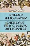 Каталог на 100 билки / Catalogue de 100 plants medicinales