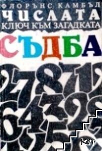 Числата, ключ към загадката съдба