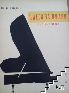 Пиеси за пиано за деца и юноши