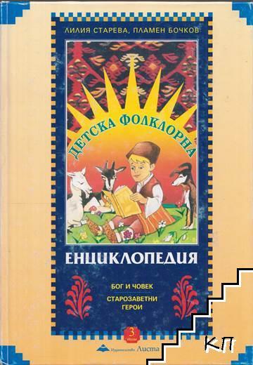 Детска фолклорна енциклопедия. Том 3: Бог и човек. Старозаветни герои
