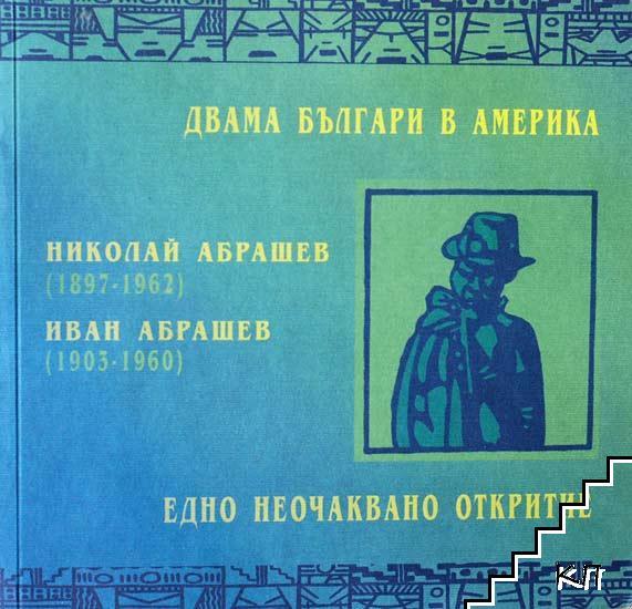 Двама българи в Америка: Николай Абрашев (1897-1962). Иван Абрашев (1903-1960)