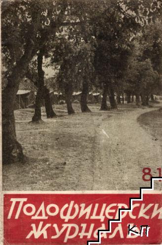 Подофицерски журналъ. Кн. 81 / 1939