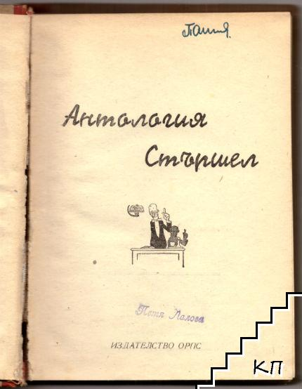 "Антология ""Стършел"" - Сборник"