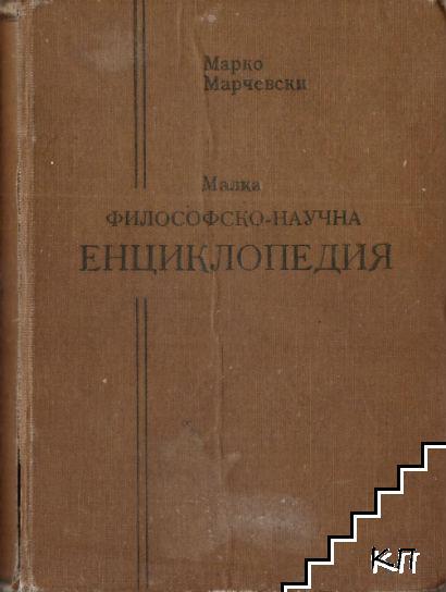 Малка философско-научна енциклопедия