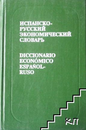 Испанско-русский экономический словарь