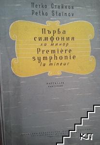 Първа симфония за симфоничен оркестър ла-минор