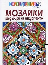Мозайки: Шедьоври на изкуството