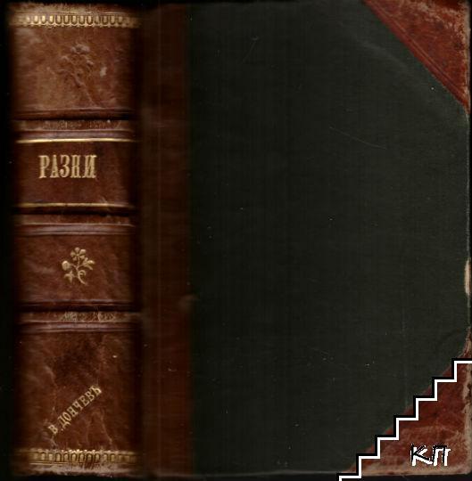 Идилия въ Савана / Дафнис и Хлоя / Безъ езикъ / Джовани Епископо / Пъстри скици / Ветрилото на леди Уиндермиръ