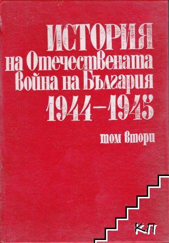 История на Отечествената война на България 1944-1945. Том 2