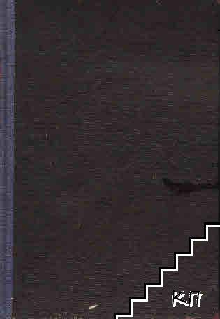 Съчинения. Томъ 3: Кочаловската крамола. Целина. Кръстопътъ